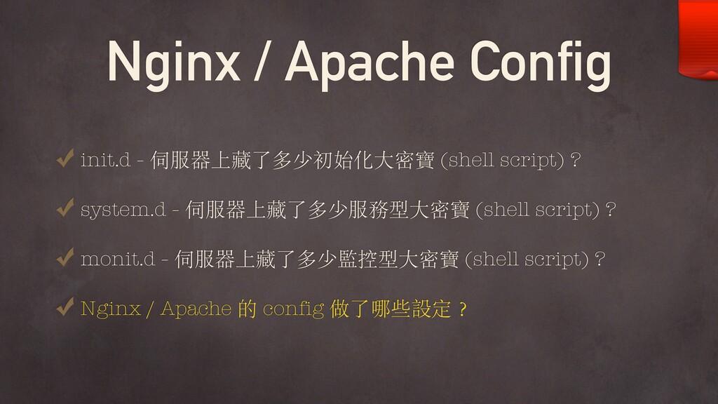 Nginx / Apache Config init.d - 伺服器上藏了多少初始化⼤密寶 (...