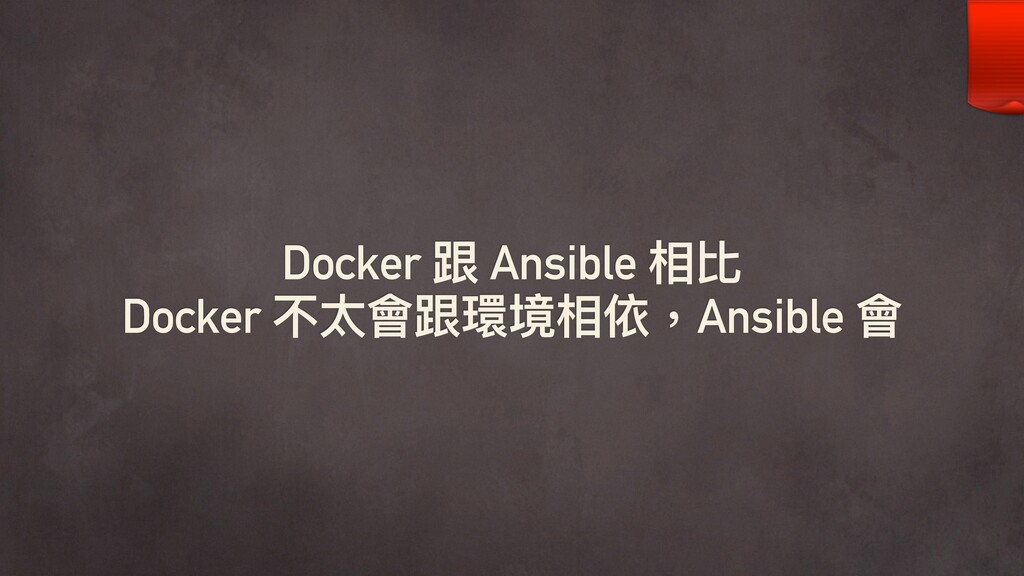 Docker 跟 Ansible 相比 Docker 不太會跟環境相依,Ansible 會