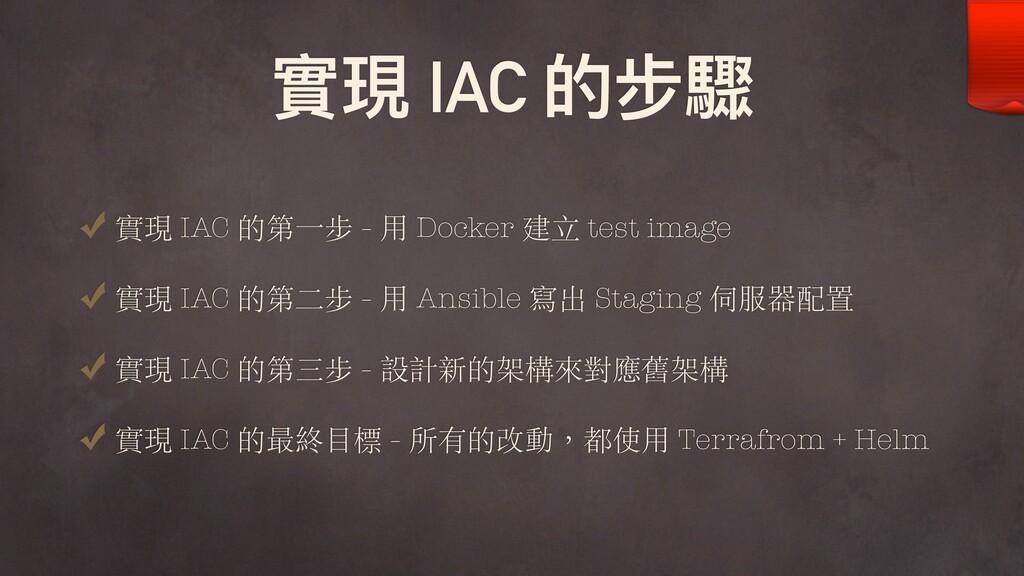 實現 IAC 的步驟 實現 IAC 的第⼀步 - ⽤ Docker 建⽴ test image...