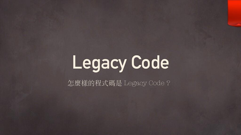 Legacy Code 怎麼樣的程式碼是 Legacy Code ?