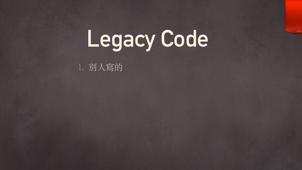 Legacy Code 1. 別⼈寫的