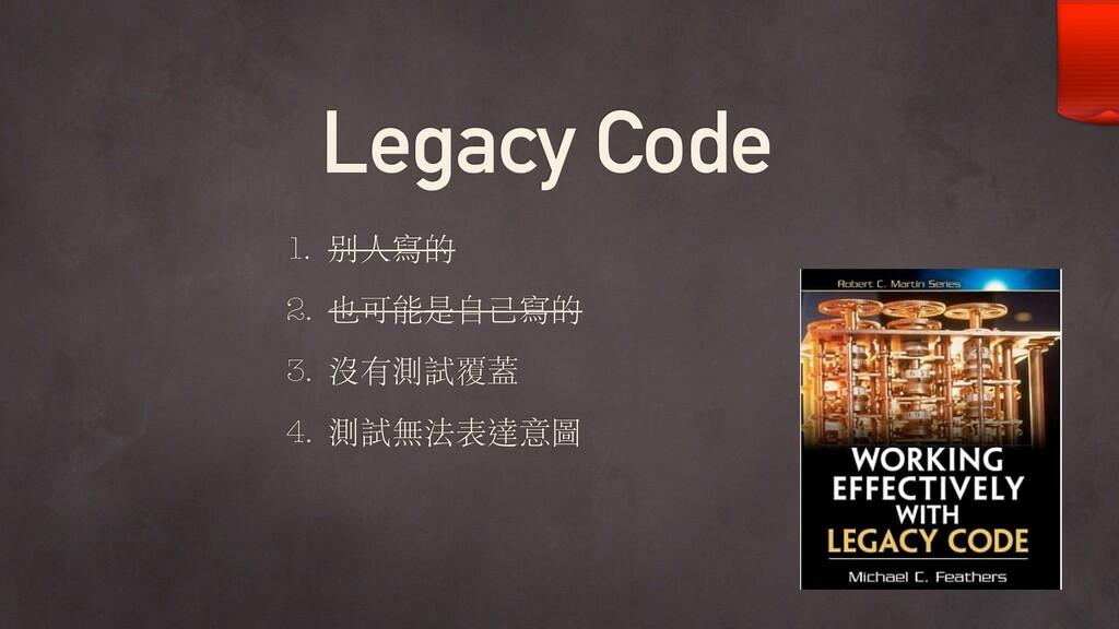 Legacy Code 1. 別⼈寫的 2. 也可能是⾃⼰寫的 3. 沒有測試覆蓋 4. 測試...