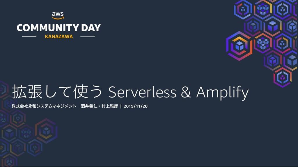 KANAZAWA ֦ுͯ͠͏ Serverless & Amplify גࣜձࣾӬγεςϜ...