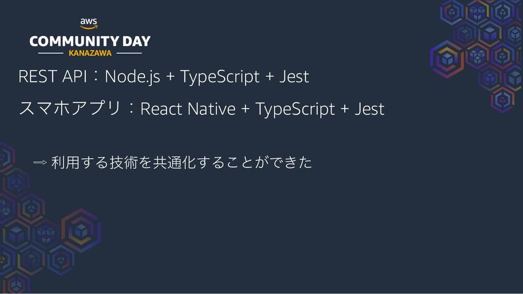 KANAZAWA REST APIɿNode.js + TypeScript + Jest ε...