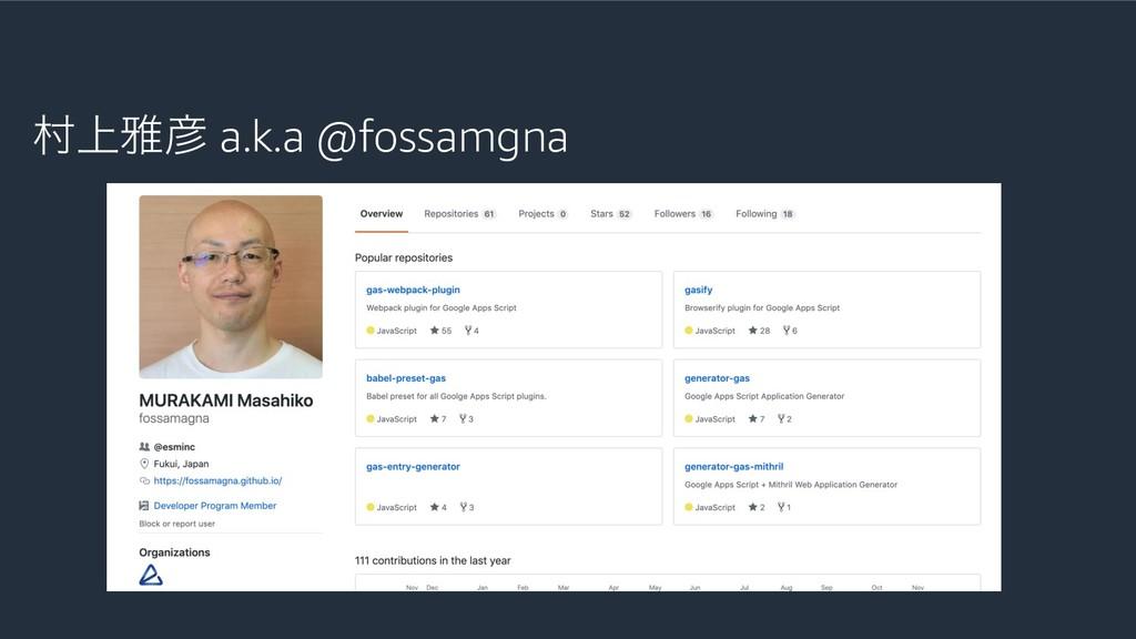 ଜ্խ a.k.a @fossamgna