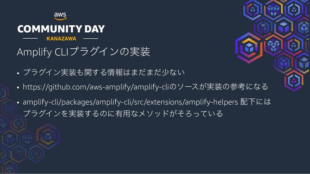 Amplify CLIϓϥάΠϯͷ࣮ • ϓϥάΠϯ࣮ؔ͢Δใ·ͩ·ͩগͳ͍ • h...