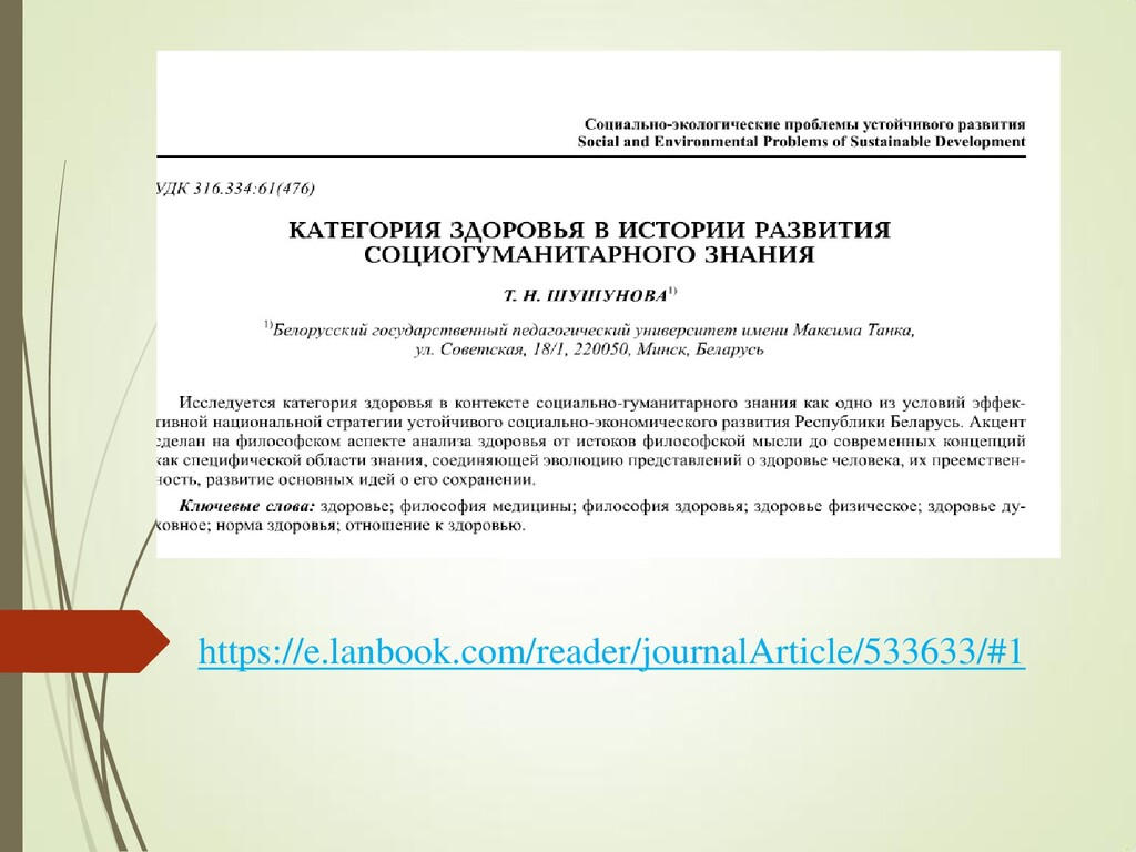 https://e.lanbook.com/reader/journalArticle/533...