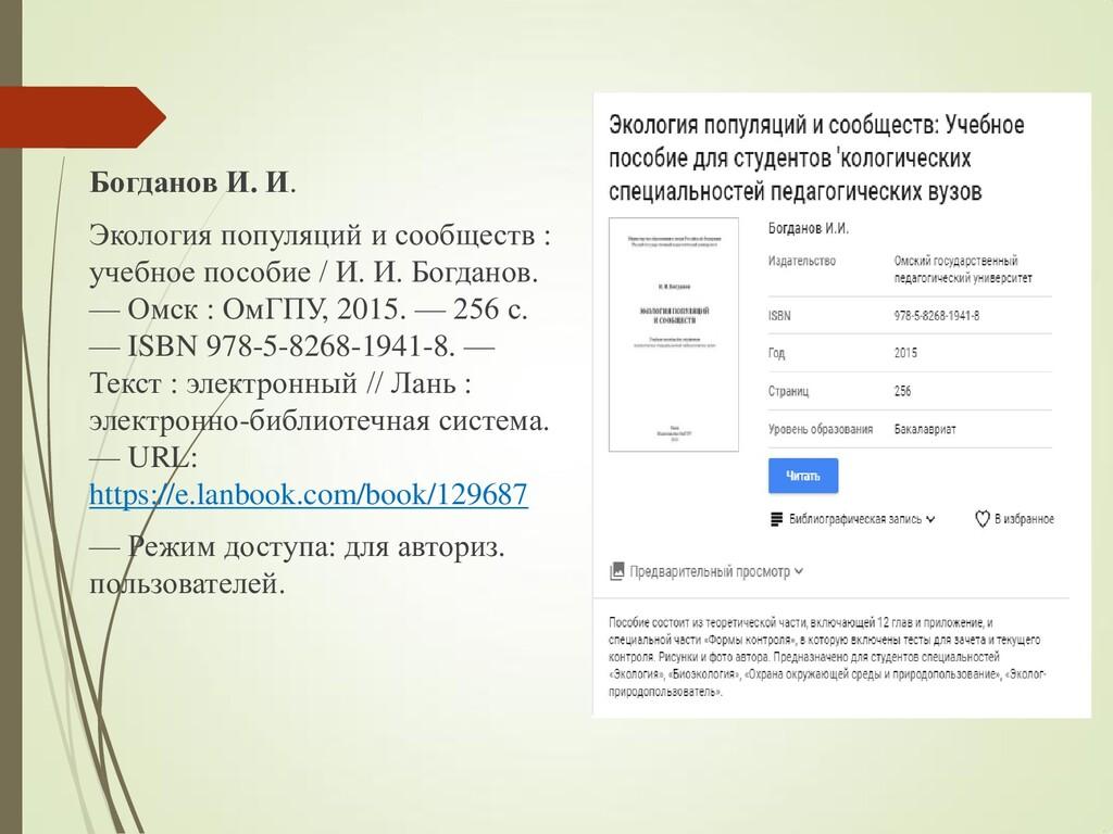 Богданов И. И. Экология популяций и сообществ :...