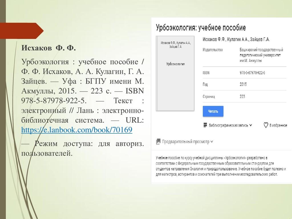 Исхаков Ф. Ф. Урбоэкология : учебное пособие / ...