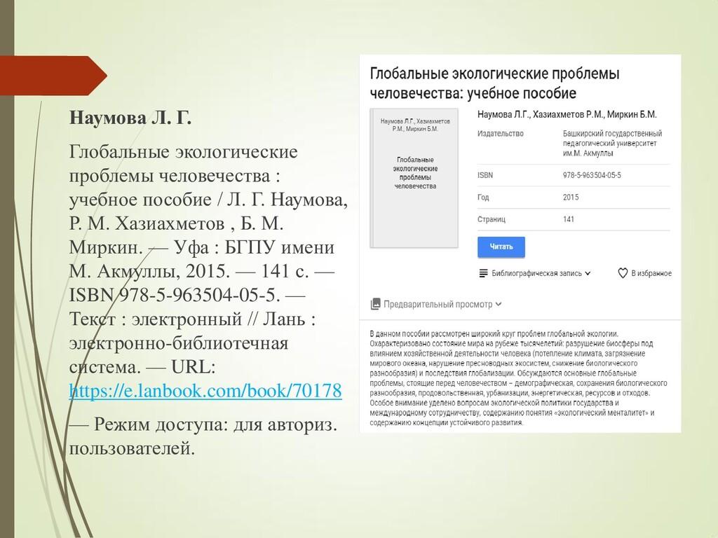 Наумова Л. Г. Глобальные экологические проблемы...