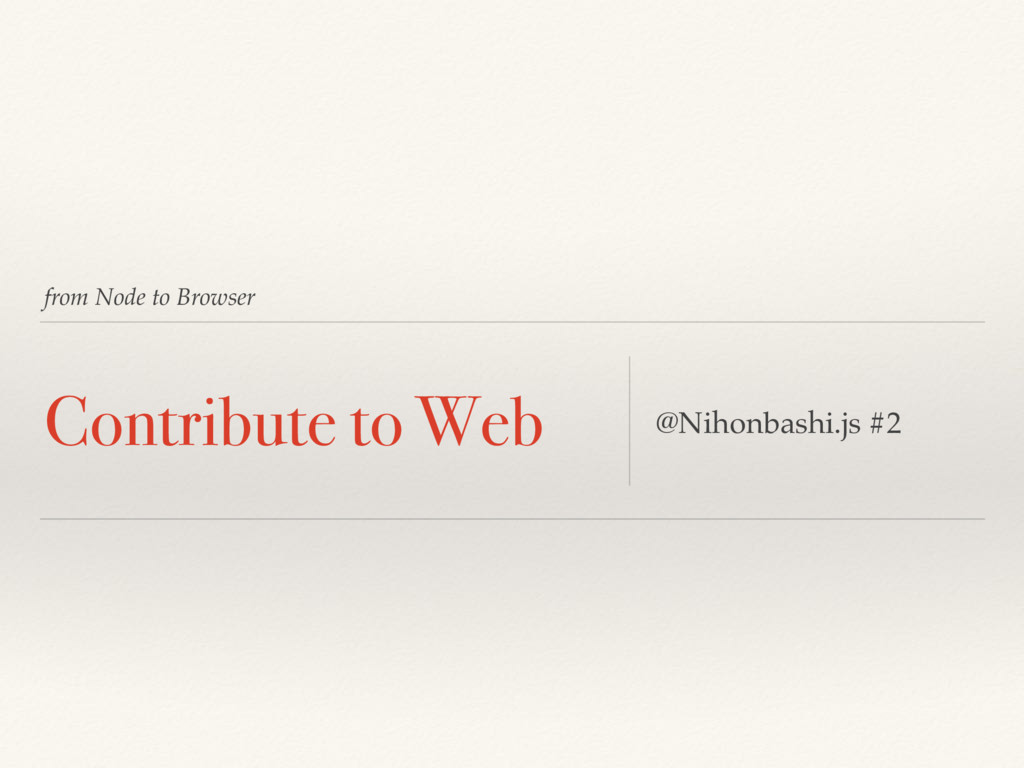 from Node to Browser Contribute to Web @Nihonba...