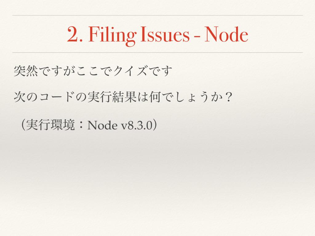 2. Filing Issues - Node ಥવͰ͕͢͜͜ͰΫΠζͰ͢ ͷίʔυͷ࣮ߦ݁...