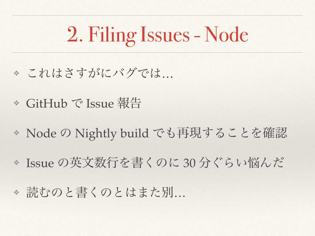 2. Filing Issues - Node ❖ ͜Ε͸͕͢͞ʹόάͰ͸… ❖ GitHub...