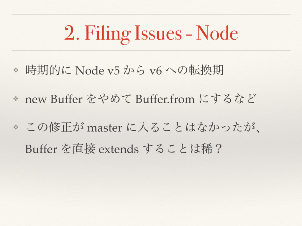 2. Filing Issues - Node ❖ ࣌ظతʹ Node v5 ͔Β v6 ΁ͷ...