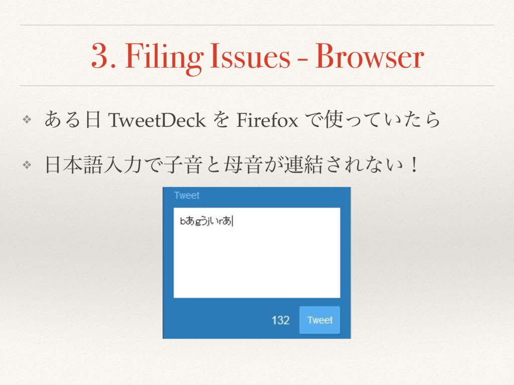 3. Filing Issues - Browser ❖ ͋Δ೔ TweetDeck Λ Fi...