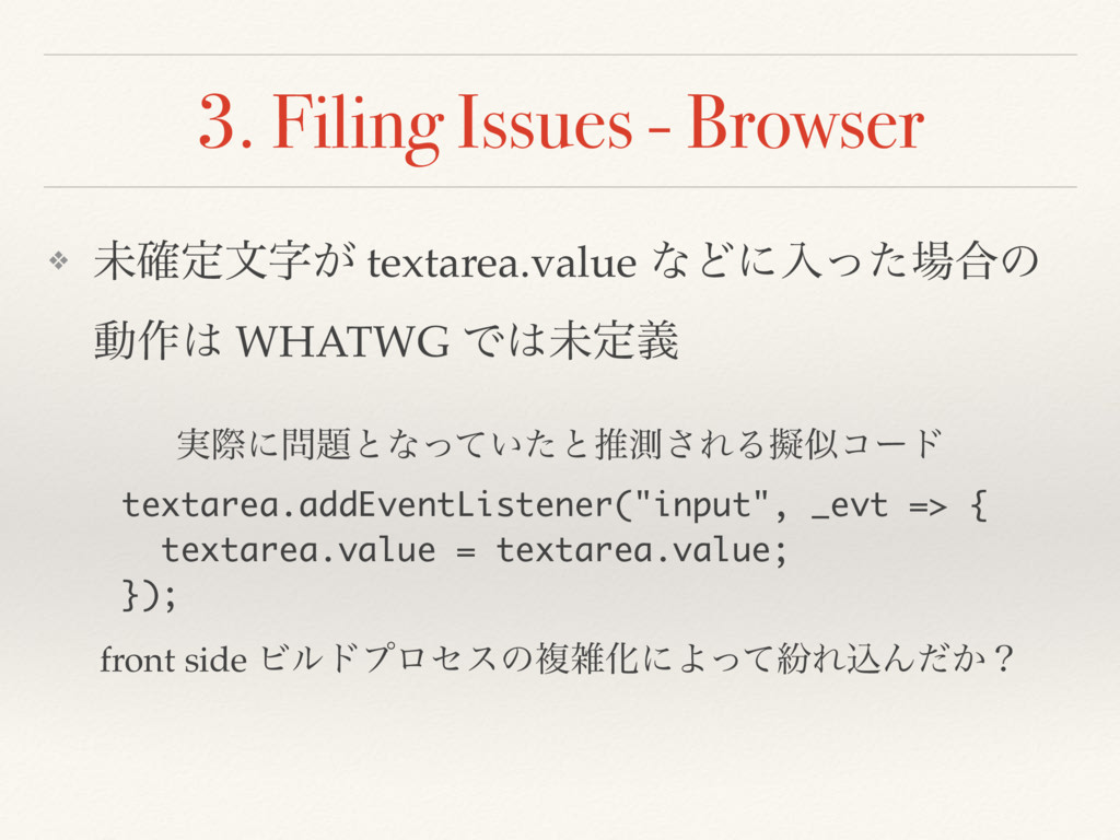 3. Filing Issues - Browser ❖ ະ֬ఆจࣈ͕ textarea.va...