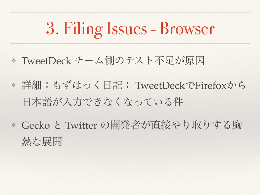 3. Filing Issues - Browser ❖ TweetDeck νʔϜଆͷςετ...
