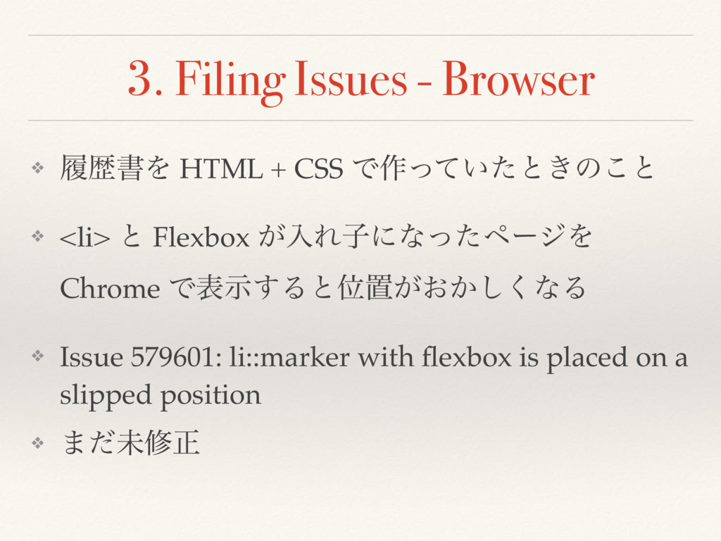 3. Filing Issues - Browser ❖ ཤྺॻΛ HTML + CSS Ͱ࡞...