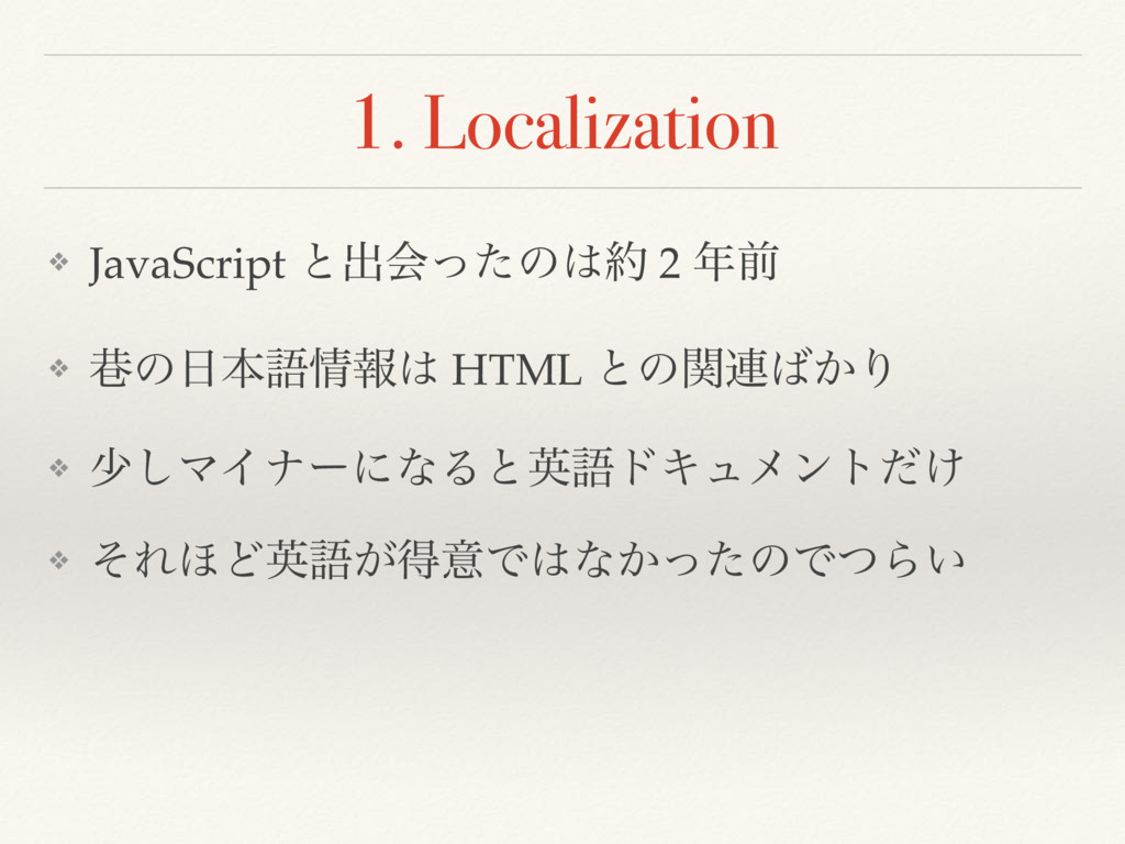 1. Localization ❖ JavaScript ͱग़ձͬͨͷ 2 લ ❖ ᷿ͷ...