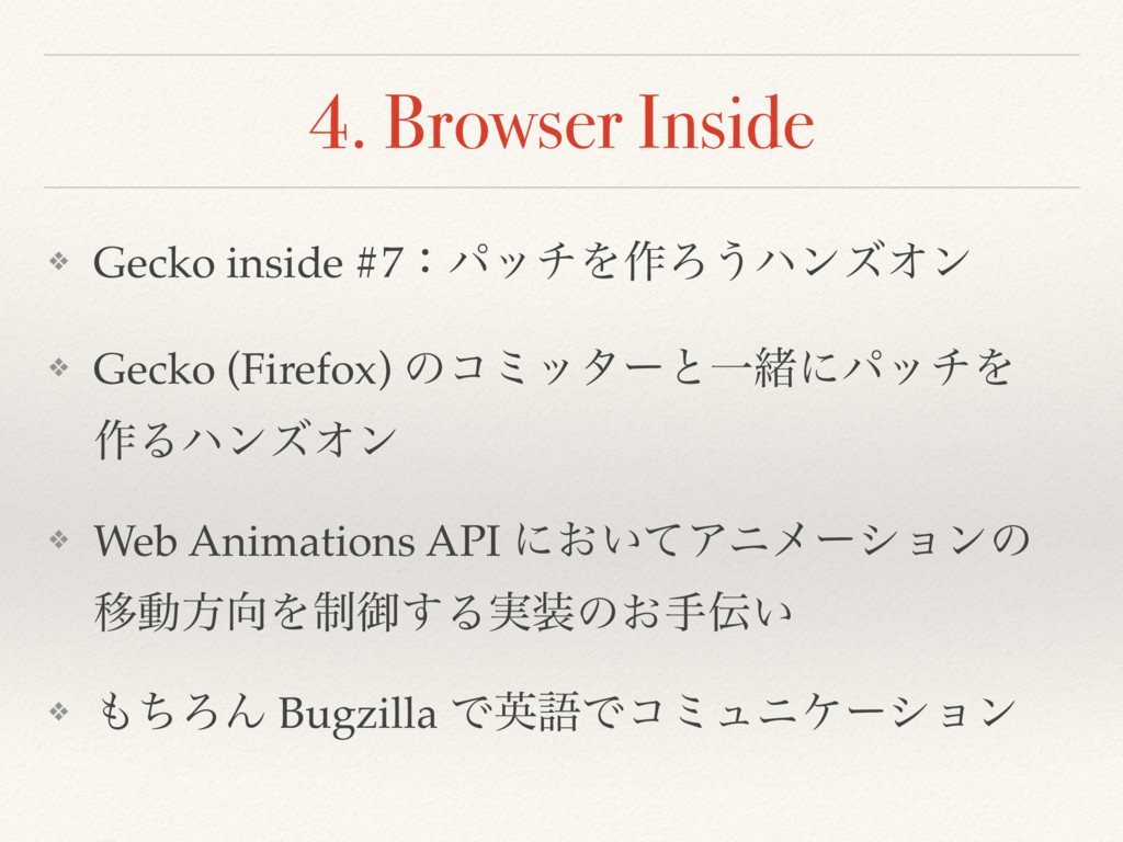 4. Browser Inside ❖ Gecko inside #7ɿύονΛ࡞Ζ͏ϋϯζΦ...