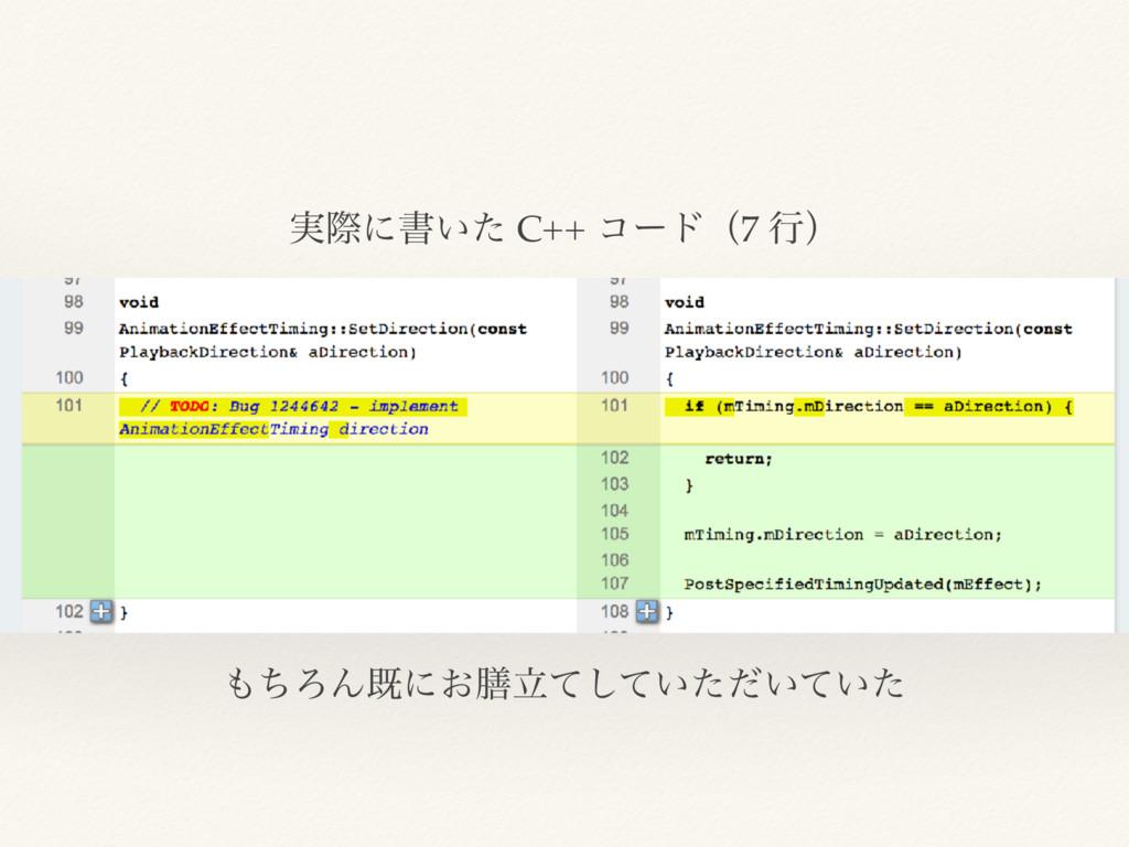 ࣮ࡍʹॻ͍ͨ C++ ίʔυʢ7 ߦʣ ͪΖΜطʹ͓હཱ͍͍͍ͯͯͨͩͯͨ͠