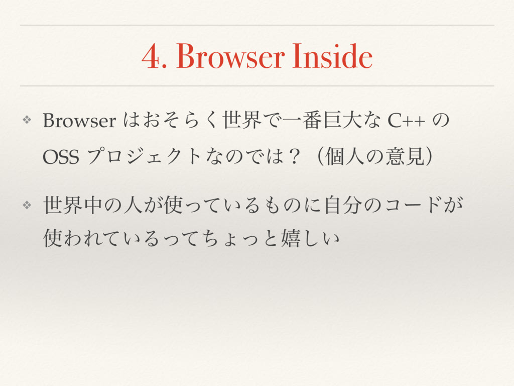 4. Browser Inside ❖ Browser ͸͓ͦΒ͘ੈքͰҰ൪ڊେͳ C++ ͷ...