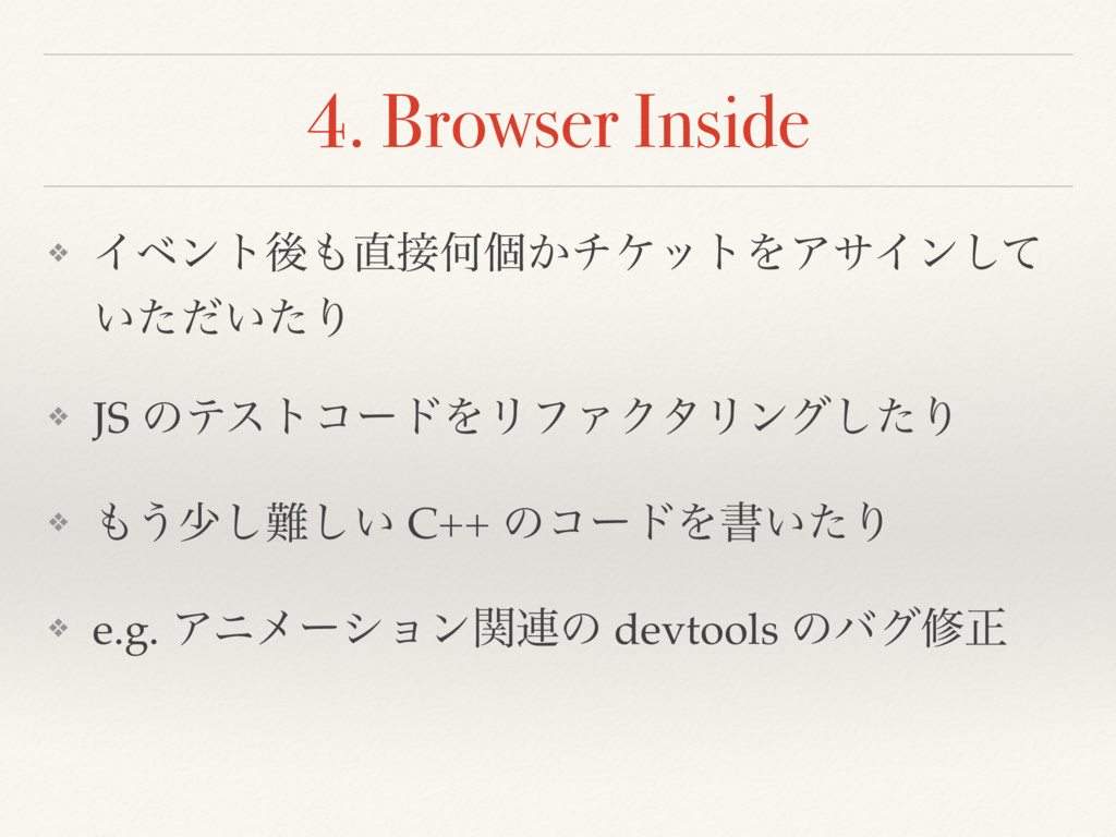 4. Browser Inside ❖ ΠϕϯτޙԿݸ͔νέοτΛΞαΠϯͯ͠ ͍͍ͨͩ...