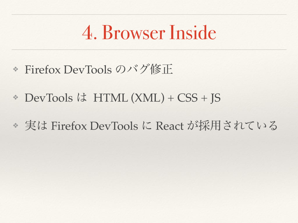 4. Browser Inside ❖ Firefox DevTools ͷόάमਖ਼ ❖ De...