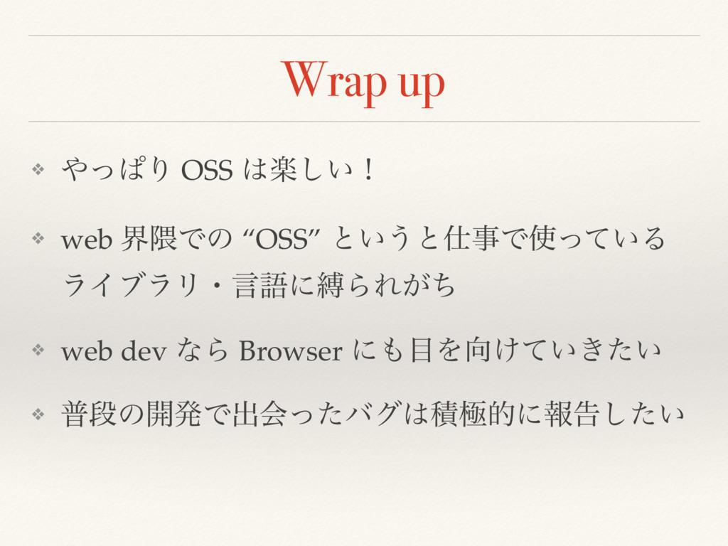 """Wrap up ❖ ͬͺΓ OSS ָ͍͠ʂ ❖ web ք۾Ͱͷ """"OSS"""" ͱ͍͏ͱ..."""