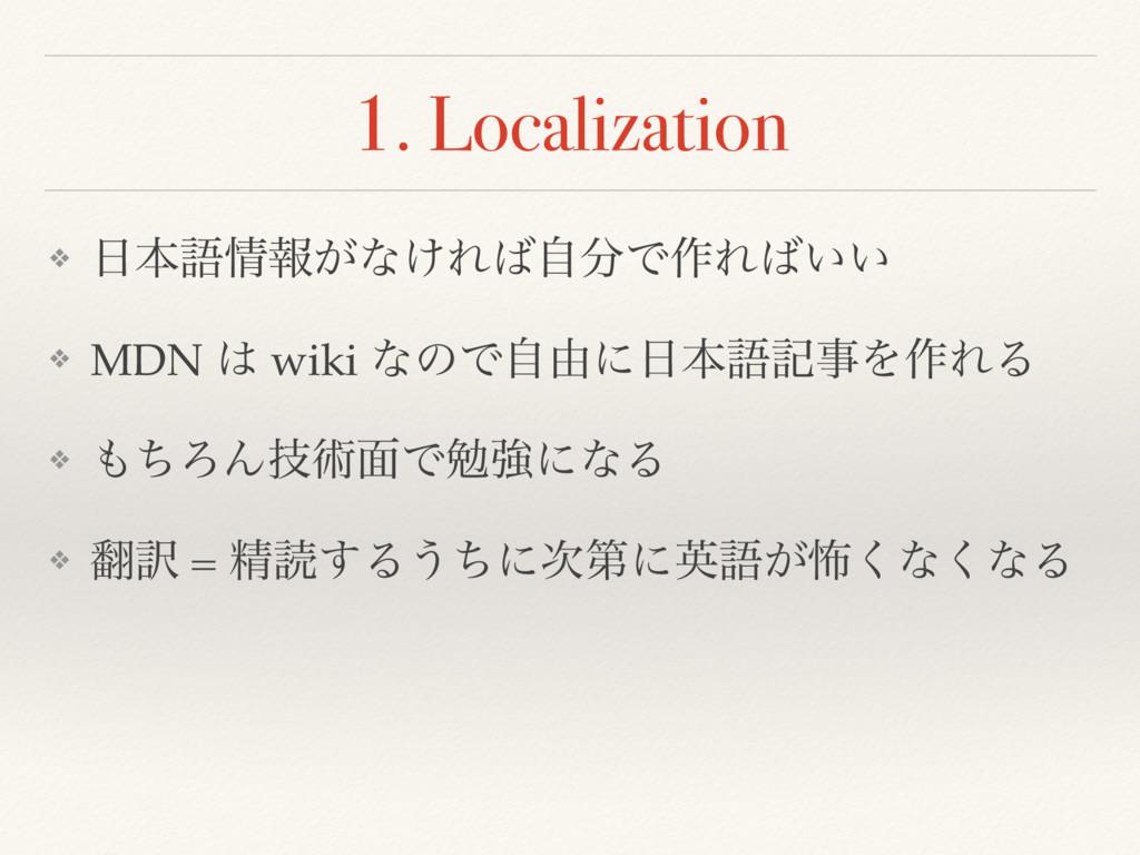 1. Localization ❖ ຊޠใ͕ͳ͚ΕࣗͰ࡞Ε͍͍ ❖ MDN  wi...