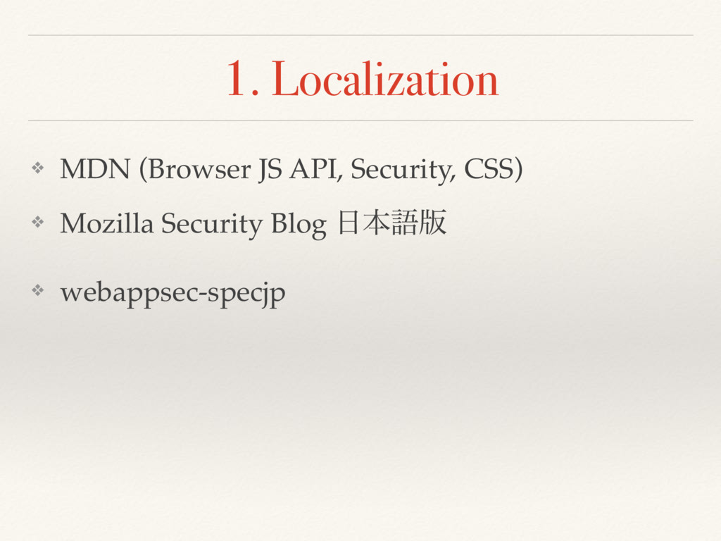 1. Localization ❖ MDN (Browser JS API, Security...