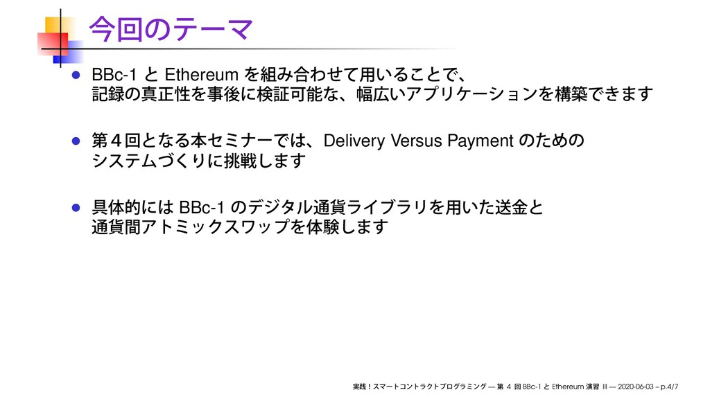 BBc-1 Ethereum Delivery Versus Payment BBc-1 — ...