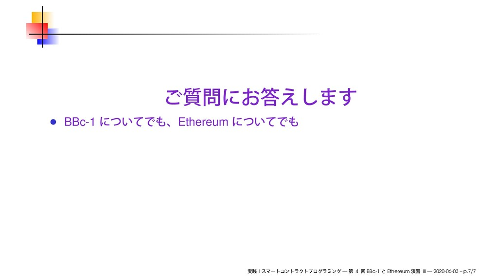 BBc-1 Ethereum — 4 BBc-1 Ethereum III — 2020-06...