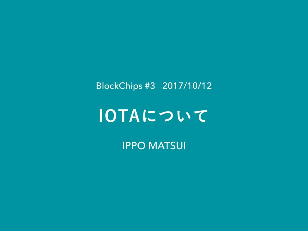 "BlockChips #3 2017/10/12 IPPO MATSUI *05""ʹ͍ͭͯ"