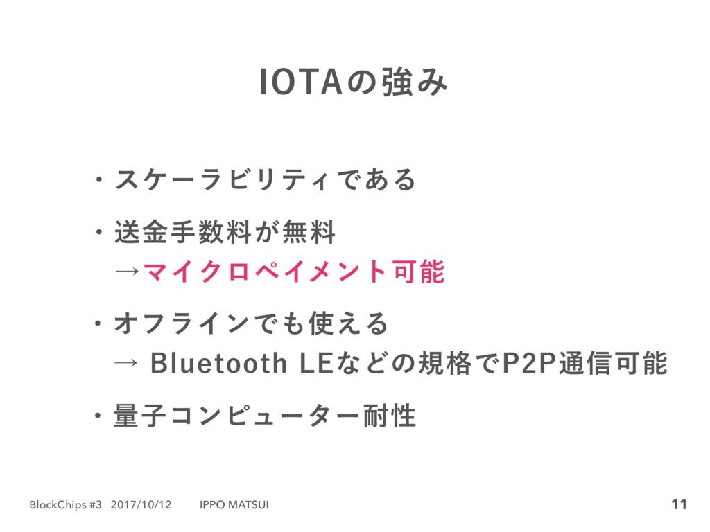 "BlockChips #3 2017/10/12 IPPO MATSUI 11 *05""ͷڧΈ..."