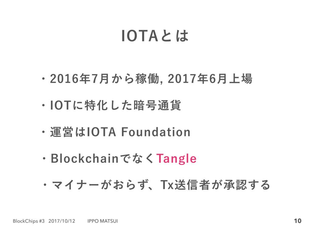 "BlockChips #3 2017/10/12 IPPO MATSUI 10 *05""ͱ ..."