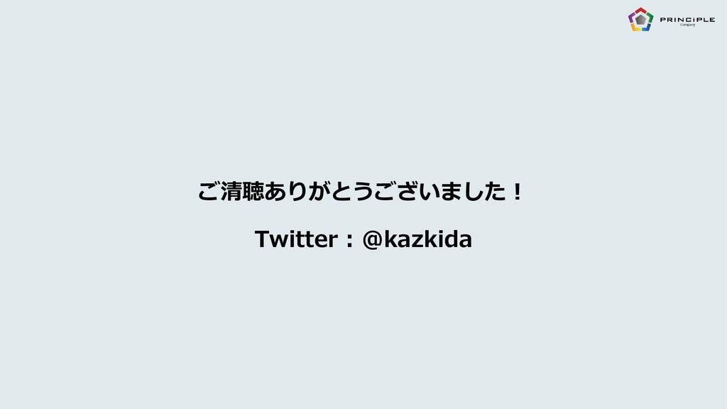 ご清聴ありがとうございました! Twitter : @kazkida