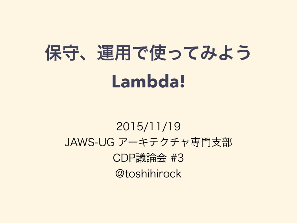 """อकɺӡ༻ͰͬͯΈΑ͏ Lambda!  +""""846(ΞʔΩςΫν..."""