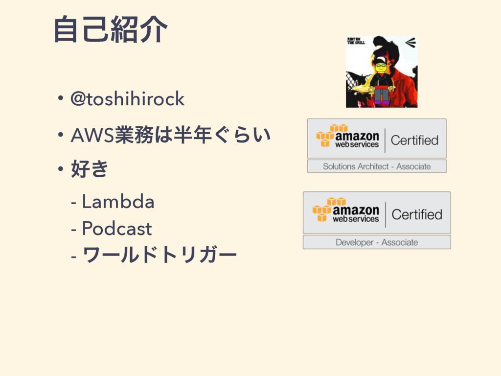 ࣗݾհ ɾ@toshihirock ɾAWSۀ͙Β͍ ɾ͖ - Lambda - ...