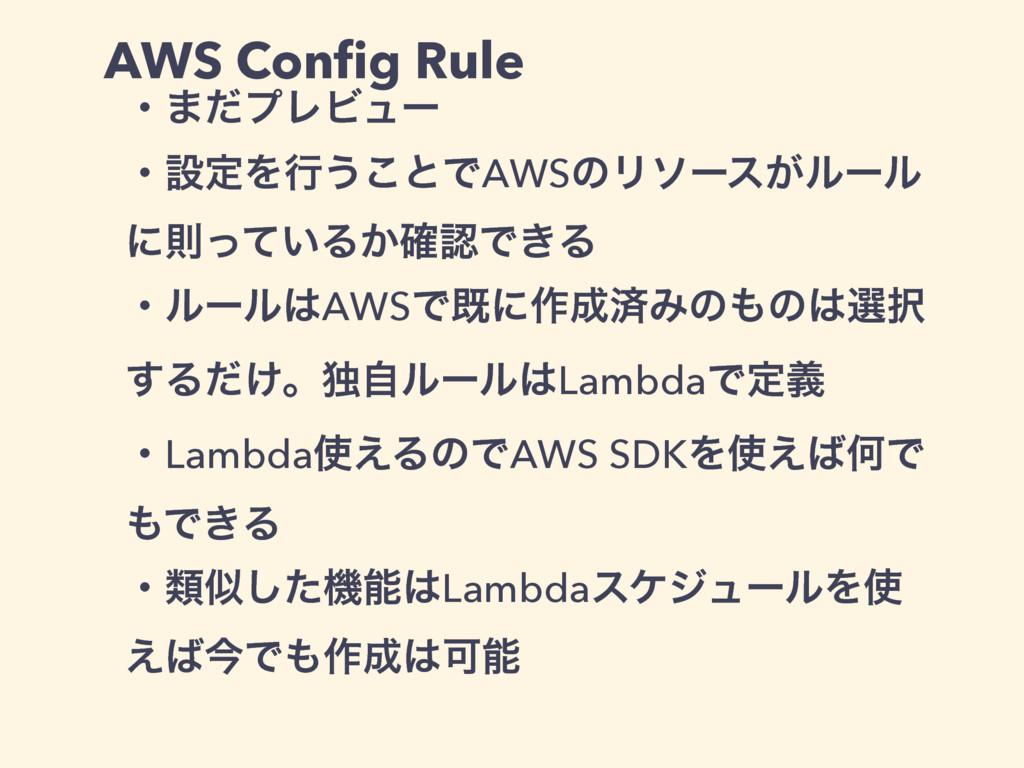 AWS Config Rule ɾ·ͩϓϨϏϡʔ ɾઃఆΛߦ͏͜ͱͰAWSͷϦιʔε͕ϧʔϧ ʹ...