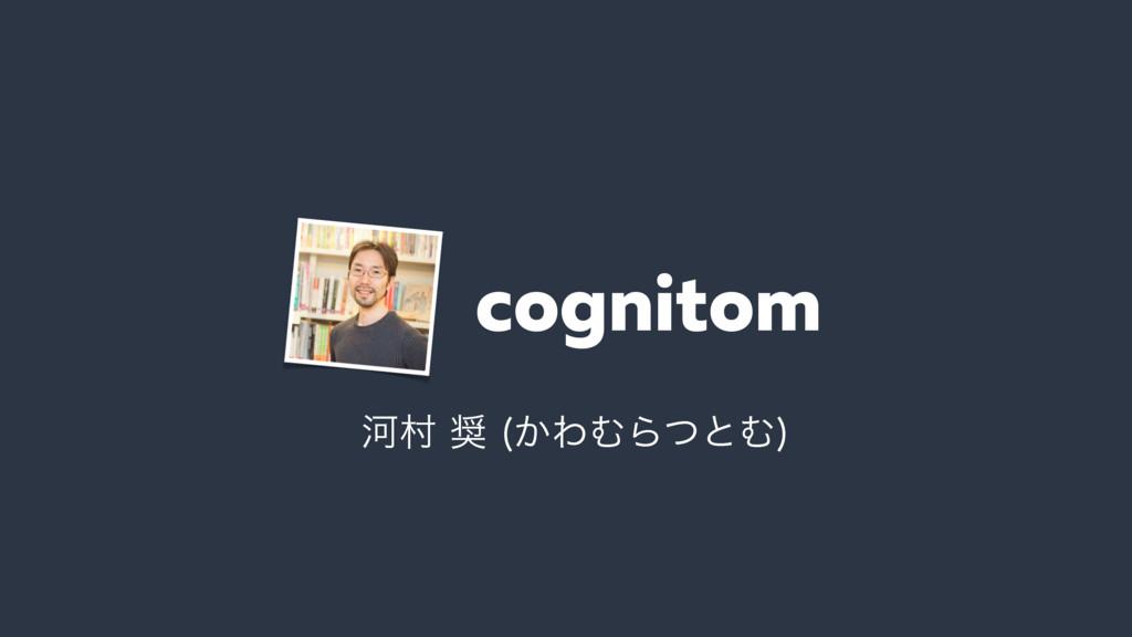 cognitom Տଜ ͔ΘΉΒͭͱΉ