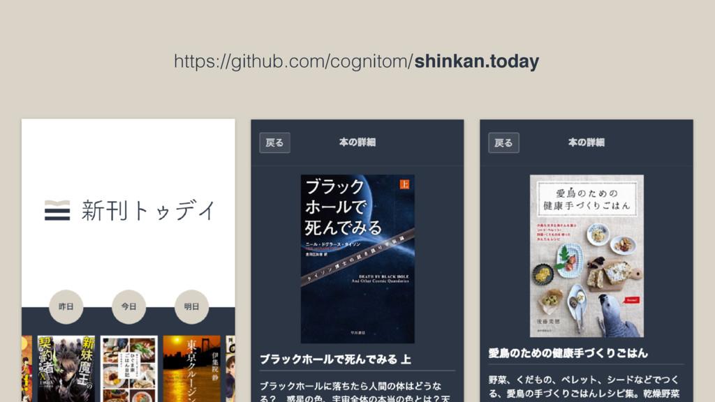 https://github.com/cognitom/shinkan.today