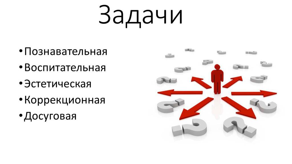 Задачи •Познавательная •Воспитательная •Эстетич...