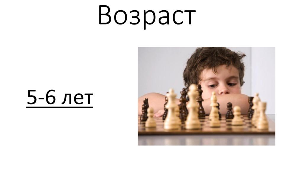 Возраст 5-6 лет