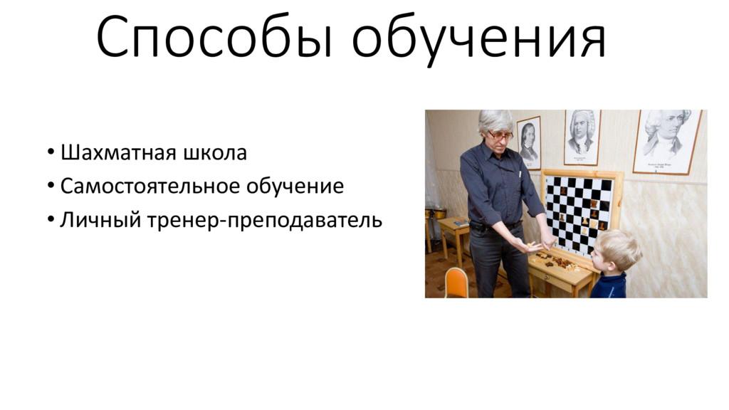 Способы обучения • Шахматная школа • Самостояте...