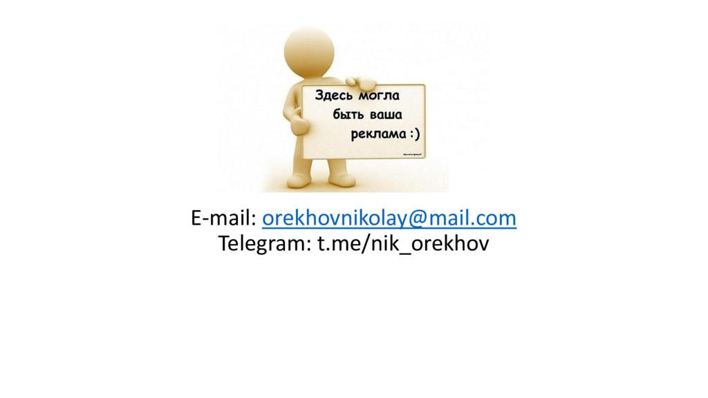 E-mail: orekhovnikolay@mail.com Telegram: t.me/...