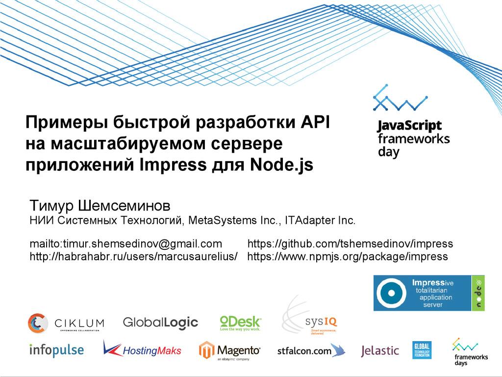 Примеры быстрой разработки API на масштабируемо...