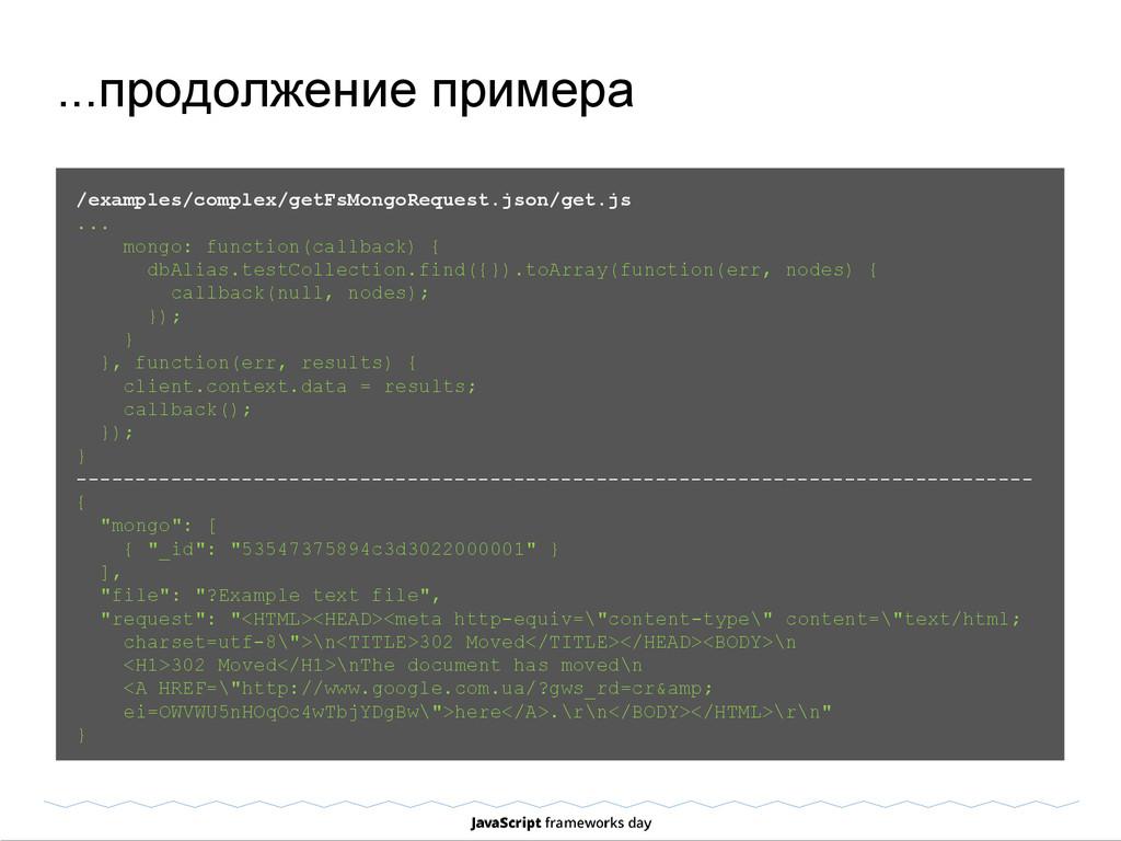 ...продолжение примера /examples/complex/getFsM...