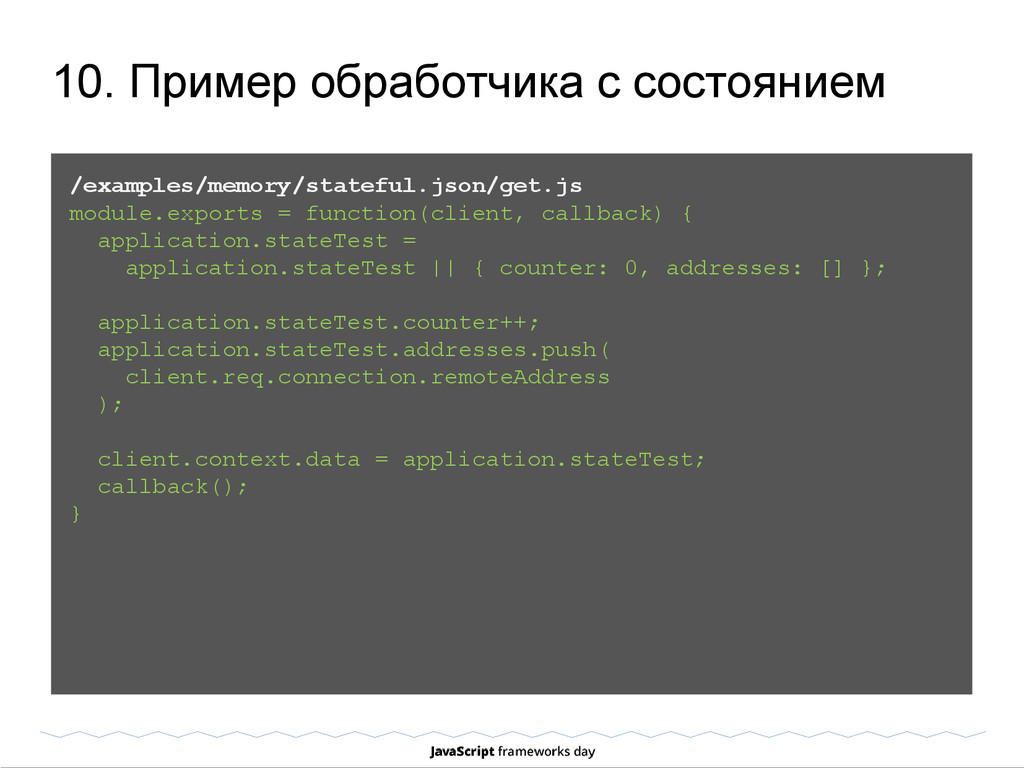 10. Пример обработчика с состоянием /examples/m...