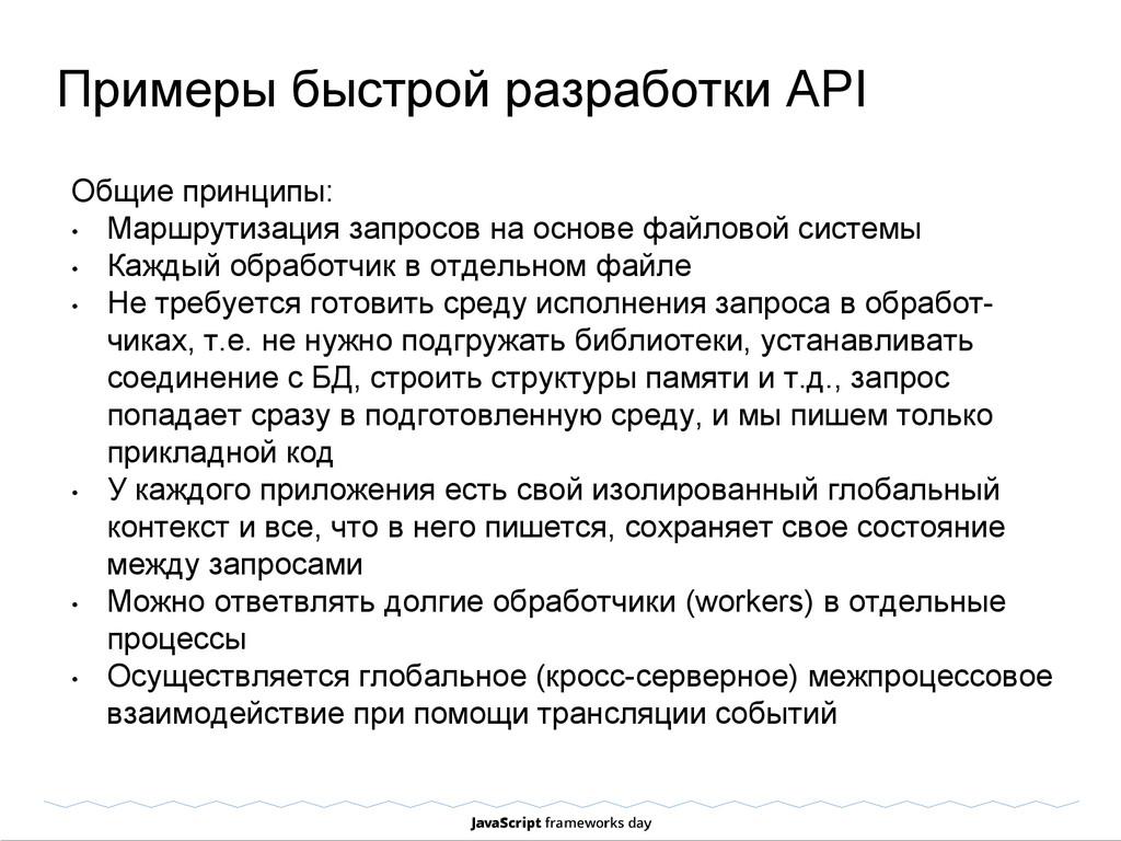 Примеры быстрой разработки API Общие принципы: ...